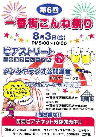 8月3日(金)一番街こんね祭り
