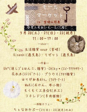 明日から~モール マーケット