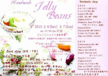 本日Jelly Beans 中止です。
