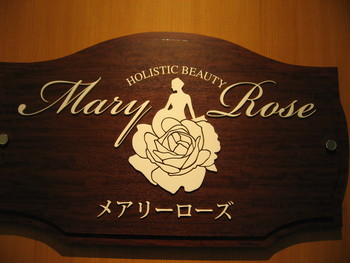 メアリーローズ3dayイベントありがとうございました。