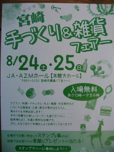 次のイベント「宮崎 手づくり&雑貨フェア」8月、24、25日