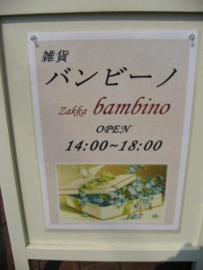 bambino(バンビーノ)さん。2周年♪