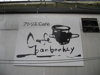 昨日は打ち合わせ♪banbanheyさんへ。