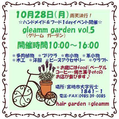 10月28(月曜日)gleamm garden Vol.5に参加します♪