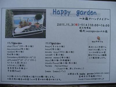 本日Happy garden 開催です。