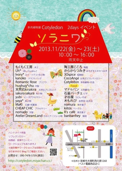 11月22(金)23(土)「ソラニワ」に参加します♪