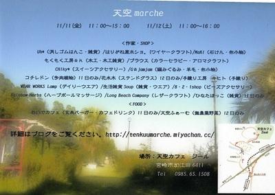 11月のイベント③(天空マルシェ)