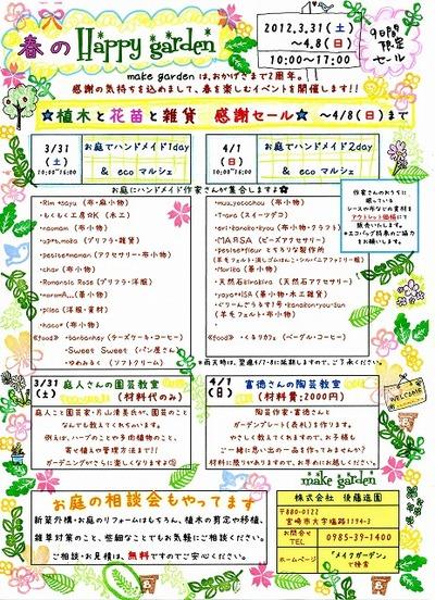 Happy garden開催!