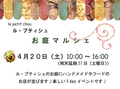 お庭マルシェ本日開催!