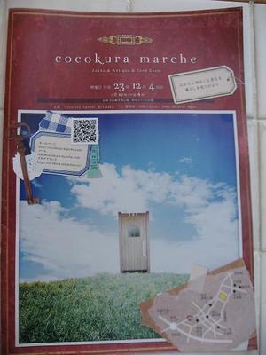 cocokura marche~12月4日は!