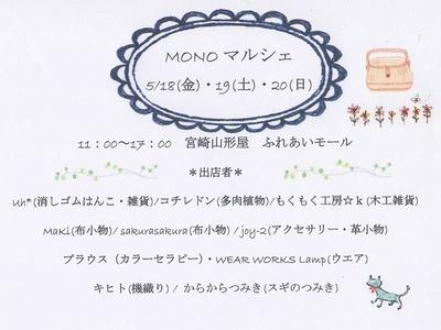 明日から「Monoマルシェ」♪