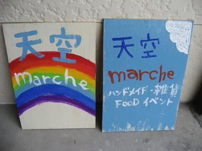 ありがとうございました。そして明日は、天空marche!
