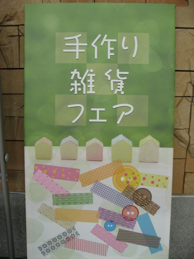 本日最終日「宮崎 手づくり&雑貨フェア」