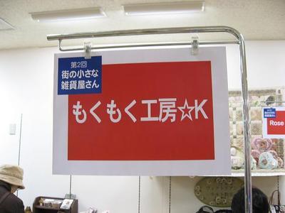 本日最終日!「まちのちいさな雑貨屋さん」