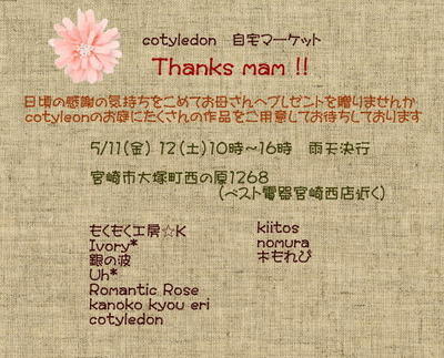 11日(金)12日(土)Thanks Mam!