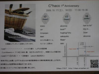 明日はC*hacoに参加します。