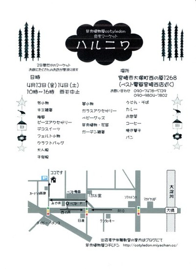 4月13(金)14(土)ハルニワ♪