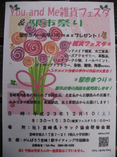 本日!You and Me 雑貨フェスタ Vol.2