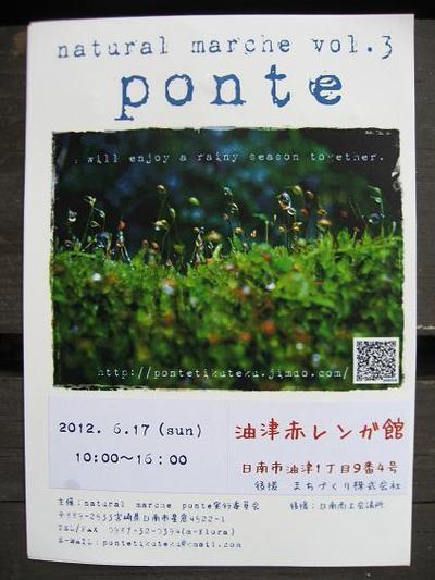 17日(日)Ponteに参加します~。