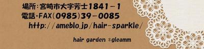 gleamm*garden(グリーム ガーデン)フライヤー