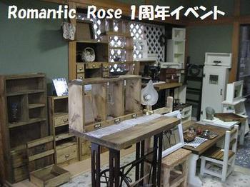 Romantic Rose さん。1周年イベント