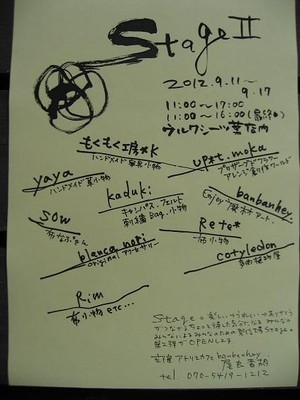 stageⅡの打ち合わせ!