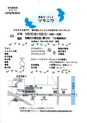 5月のイベント参加予定!