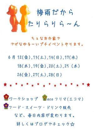 梅雨たり!金曜日・土曜日・連日参加します。