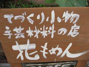 花もめん(東宮店)さん。