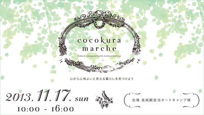 11月17日(日)cocokura marcheに参加します。