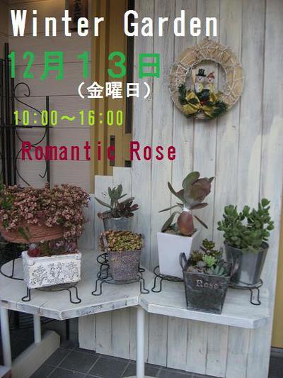 今年最後のイベントは「Winter Garden」♪
