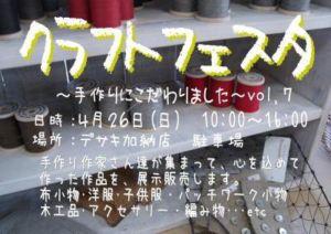 4月のイベント参加・・・②