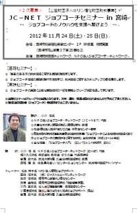 【告知】ジョブコーチセミナーのお知らせ