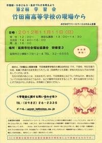 【告知】 延岡で不登校学習会あります