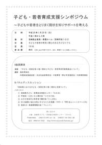 【告知】宮崎県子ども若者相談センターイベントあります