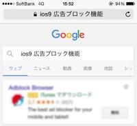 iOS9広告ブロック機能