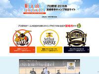プロ野球 2016年 宮崎春季キャンプ(読売ジャイアンツ・福岡ソフトバンクホークス・オリックスバファローズ)