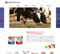 制作実績: 北海道日高乳業株式会社様