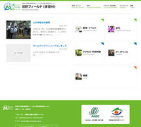 制作実績: 宮崎大学農学部 田野フィールド・・・