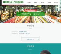 制作実績: 宮崎センコーアポロ株式会社様