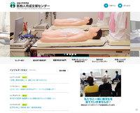 制作実績:宮崎大学医学部 医療人育成支援・・・