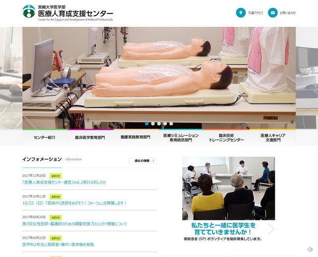 宮崎大学医学部 医療人育成支援センター 様