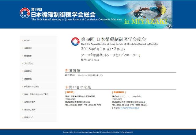 第39回 日本循環制御医学会総会 様