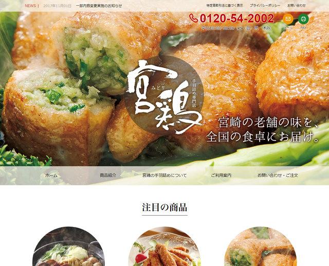 手羽詰め専門店 宮鶏(みどり)株式会社マイニチフーズ 様
