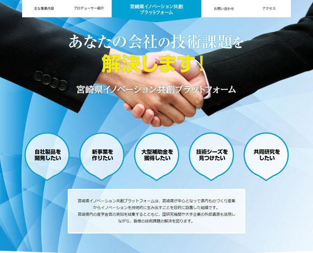 宮崎県イノベーション共創プラットフォーム 様
