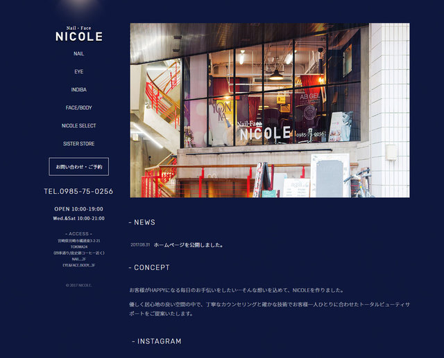 宮崎市四季通りのビューティサロン Nail&Face NICOLE(ニコル)様