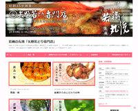 制作実績:若鶏の丸焼「矢野若とり専門店」様
