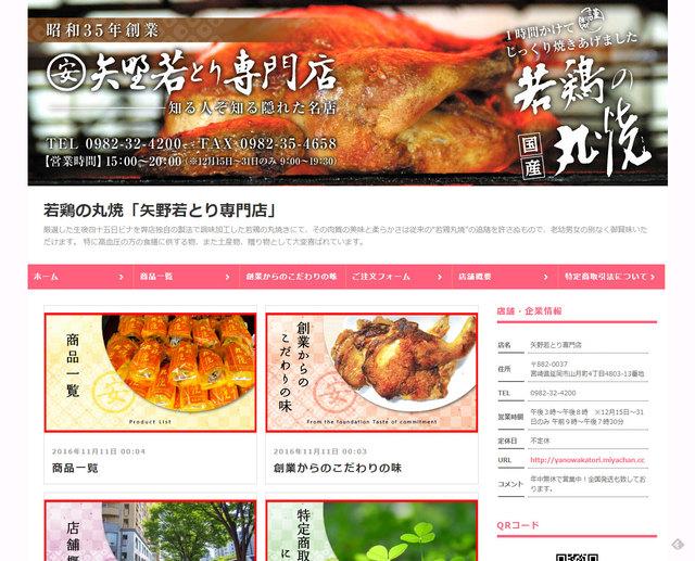 延岡市の若鶏の丸焼「矢野若とり専門店」