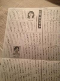 今月のビワと健康新聞