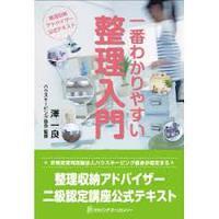 3/14(土)『整理収納アドバイザー2級認定講座』宮崎開催